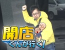【P-martTV】開店くんが行く!#83 ラッキー一番江南店1/2