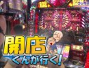【P-martTV】開店くんが行く!#83 ラッキー一番江南店2/2