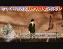 【DX3rdリプレイ】ゆっくり達とハイカラなDX3 P[Part1-08]