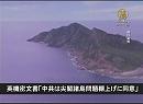 【新唐人】【中国1分間】 英機密文書「中共は尖閣諸島問題棚上げに同意」