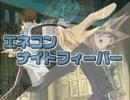 エネコン★ナイトフィーバー thumbnail