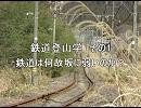 鉄道登山学 その1 -鉄道は何故坂に弱いのか?-