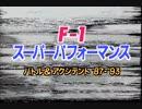 【ニコニコ動画】F1 LEGENDS 1987-1993 part1.mp4を解析してみた