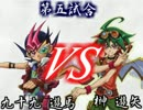 【遊戯王】歴代主人公 CPU総当たり戦 5戦目【TFSP】 thumbnail
