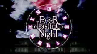 【桂芽笑太兎山尻子】EveR ∞ LastinG ∞ NighT【8人合唱】