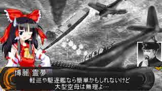 【ゆっくり実況】大戦略大東亜興亡史3ストーリー動画Part39