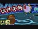 【ポケモンORAS】ラッタでレートをガンバラッタ!【対戦実況】part2