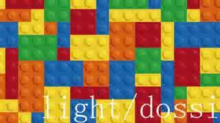 【オリジナル曲】light【ドッシー】