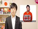 自称イスラム国による湯川さんの殺害とヤリ逃げされる日本 thumbnail