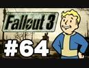 【Fallout3】危険なお散歩【実況】#64 thumbnail