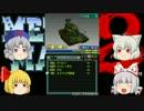 【ゆっくり実況】がががー!メタルマックス2:リローデッド【Part33】