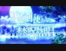 聖剣使いの禁呪詠唱[ワールドブレイク]OP【HD】