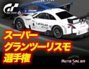 スーパーグランツーリスモ選手権 in AUTOSALON リプレイ動画・GT500レース2