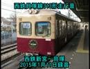 【ニコニコ動画】西鉄貝塚線313形 走行音を解析してみた