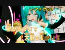 【ニコカラ】ハイファイレイヴァー【あうすら様MMD PV Ver】おんぼ修正版 thumbnail