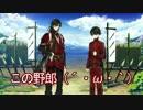 【刀剣乱舞】堀川国広×マイムマイム【音MAD】 thumbnail