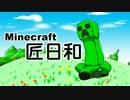 【Minecraft】匠日和(オリジナル曲)