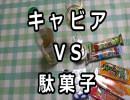 【キャビアvs駄菓子編】最強の酒のおつまみは何だ!? part1