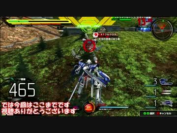 [動画]【EXVSMB】1月27日ガンダムエクシア修正内容動画