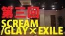 【めろちんチャンネル】SCREAM/GLAY×EXILEで踊ってみた(会員限定)
