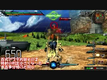 [動画]【EXVSMB】1月27日百式、X1フルクロス修正内容動画
