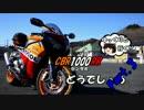 【ニコニコ動画】【ゆっくりと行く!!】CBR1000RRどうでしょうPart.3-1【ツーリング】を解析してみた