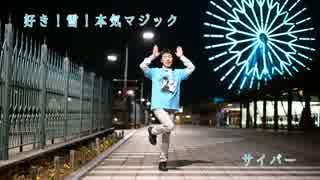 【サイバー】好き!雪!本気マジック 踊ってみた