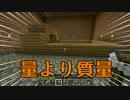 【実況】 いまだかつてないほど初見すぎるMinecraft Part5 thumbnail