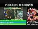 PS3版3rdOE 第2回東西戦 Part04 (2014.1.25)