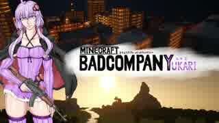 【Minecraft】バッドカンパニーゆかりpart1【結月ゆかり実況】