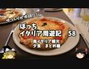 【ゆっくり】イタリア周遊記58 南イタリア観光 夕食 まとめ編