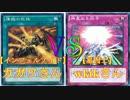 【インフェルノイド】竜のしっぽ(1/25)遊戯王大会決勝戦【テラナイト】