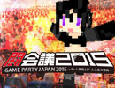 【Minecraft】10分で闘会議2015をふんわりと案内してみた