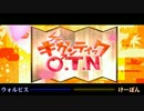 【ニコニコ動画】【けーぽん】ギガンティックO.T.N歌ってみました【ウォルピスカーター】を解析してみた