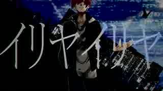 【PV】イリヤイリヤ 歌った【あらき】