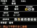 【ニコニコ動画】気まぐれ鉄道小ネタPART147 省線大阪駅に発着する列車を解析してみた