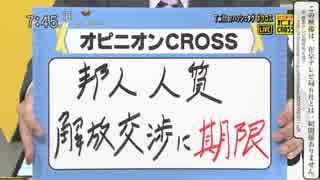 モーニングCROSS 2015/01/29