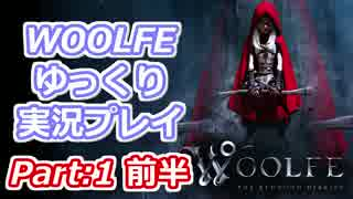 【Woolfe】赤ずきんちゃんの復讐日記帳 Part:1 前半【ゆっくり実況】