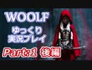 【Woolfe】赤ずきんちゃんの復讐日記帳 Part:1 後半【ゆっくり実況】