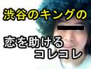 【渋谷のキング】配信者が恋の病でガチメンヘラなので助ける【コレコレ】