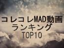 MAD動画ランキングTOP10【コレコレ編】