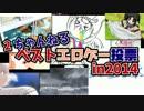 2ちゃんねるベストエロゲー投票in2014