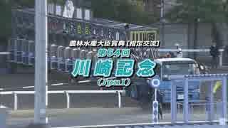 【競馬】川崎競馬場 2015年 第64回 川崎記念(JpnⅠ)
