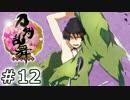 イケメン乱舞!『刀剣乱舞』実況プレイ 12