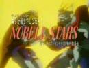 【MAD】美少女戦士アレンビー NOBELL STARS【はじおう】