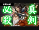 【刀剣乱舞】陸奥守吉行セリフ集 thumbnail