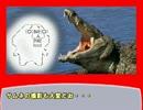 【ニコニコ動画】【ゆっくり解説】やる夫で学ぶ巨大生物11【ナイルワニ】を解析してみた