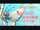 【ポケモンORAS】虫統一パで虫ポケ考察~バタフリー編