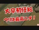 【ニコニコ動画】【大卒初任給】 ウリは最高ニダ!を解析してみた