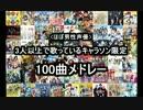 【ほぼ男性声優】3人以上で歌っているキャラソン100曲メドレー thumbnail